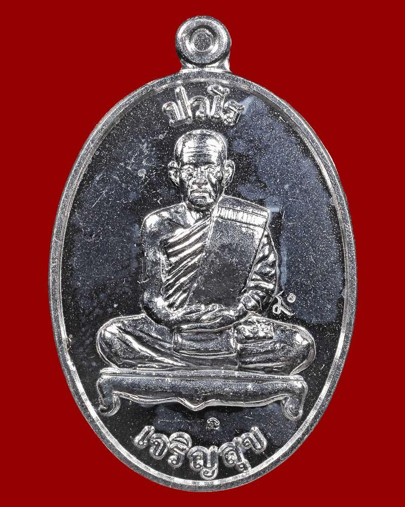 หลวงปู่เค็ม: ชุดเหรียญหลวงปู่แผ้ว ปวโรรุ่นเจริญสุขเหรียญประสบการณ์หายาก