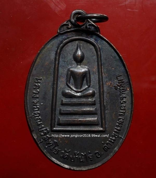 สมเด็จพันปีหลวง: เหรียญสมเด็จหลังฆ้อง วัดพันดุง หลวงพ่อคูณ ปริสุทโธ วัดบ้าน